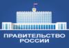 Постановление Правительства РФ от 16.11.2016 N 1204
